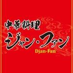 中華料理 ジャン・ファン