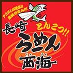 長崎らーめん西海製麺所 多摩センター店