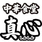 中華食堂 真心 大宮大成店