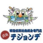カンジャンケジャン館 テジョンデ2号店