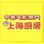 中華宅配専門 上海厨房