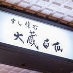 寿司懐石大蔵白仙