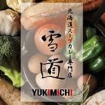 北海道スープカレー専門店 雪道 旭ヶ丘店