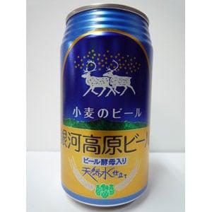 銀河高原ビール 小麦のビール(缶)