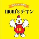 mom's チキン