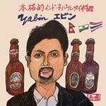 本格的インド・ネパール・タイ料理 YABIN 南太田店