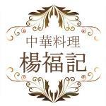 中華料理 楊福記