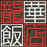 中国料理 龍華飯店溝ノ口店