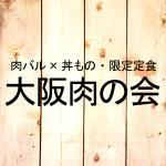 肉バル×丼もの・限定定食 大阪肉の会 高槻店