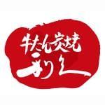 牛タン炭焼き利久神田店