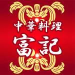 中華料理 富記