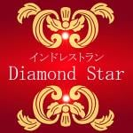 インドレストラン Diamond Star