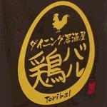 ダイニング居酒屋鶏バル