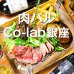 肉バル Co-Lab 銀座
