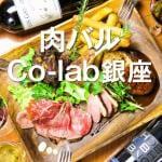 肉バル Co-Lab 銀座