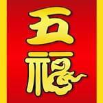 台湾料理 五福