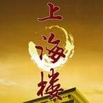 本場中国料理 上海楼