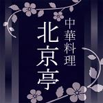 中華料理 北京亭