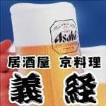 海鮮 和風 居酒屋 義経 堺店