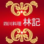 四川料理 林記