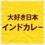 大好き日本 インド カレー
