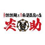 担担麺と麻婆豆腐の店 炎助