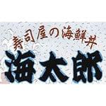 鮮度抜群!元築地のマグロ屋が作る海鮮寿司 海太郎