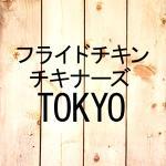 フライドチキン チキナーズ TOKYO