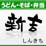 新吉(うどん、そば、弁当、オードブル)