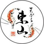 天ぷら東山