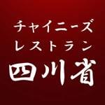 チャイニーズレストラン 四川省