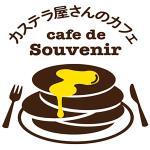 カフェ・ドゥ・スヴェニール