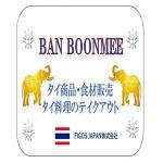 BAN BOONMEE