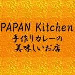 PAPAN Kitchen 手作りカレーの美味しいお店