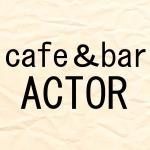 cafe&bar ACTOR