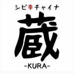 シビ辛チャイナ 蔵‐KURA‐