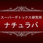 キーマカレーsuper natural 東京本店 広域店