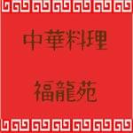 中華料理デリバリー福龍苑