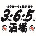 餃子と唐揚げ 3・6・5酒場 湘南台店