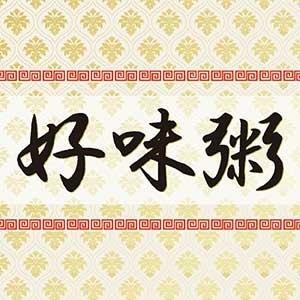 【h01】お粥