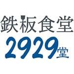 鉄板食堂 2929堂 心斎橋店
