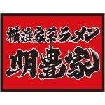 横浜家系ラーメン大砲家 小川町店