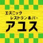 エスニック レストラン&バー アユス 船橋夏見店