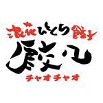 チャオチャオ餃子 銀座コリドー店
