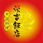 中国料理 栄吉飯店