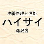 沖縄料理と酒処ハイサイ 藤沢店