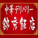 大口注文専門 錦秀飯店 予約センター