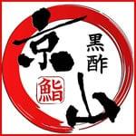 鮮度抜群天然地魚取扱店 黒酢の寿司京山 広域配達店