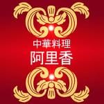 中華料理 阿里香