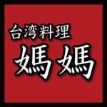 台湾料理 媽媽